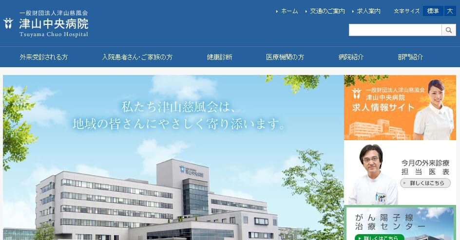ホーム 津山中央病院