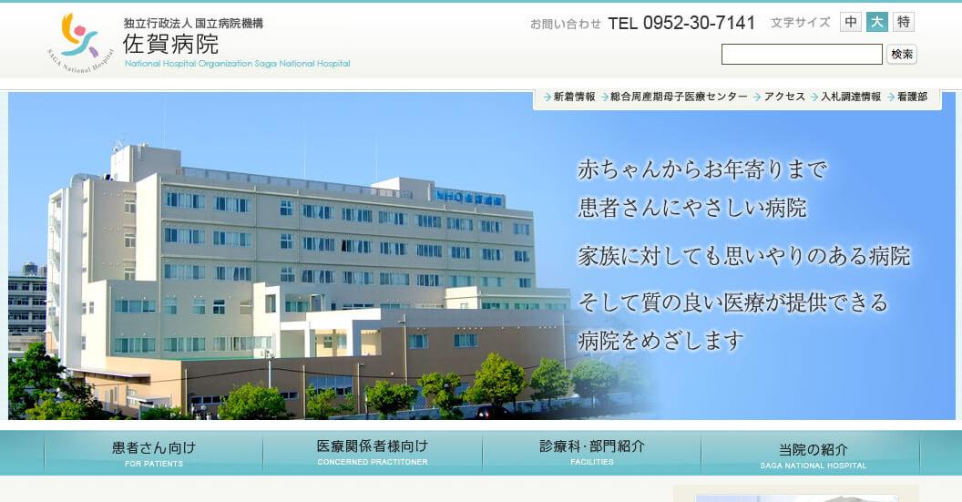 国立病院機構佐賀病院