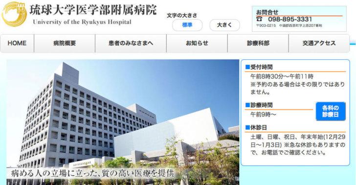 琉球大学医学部附属病院