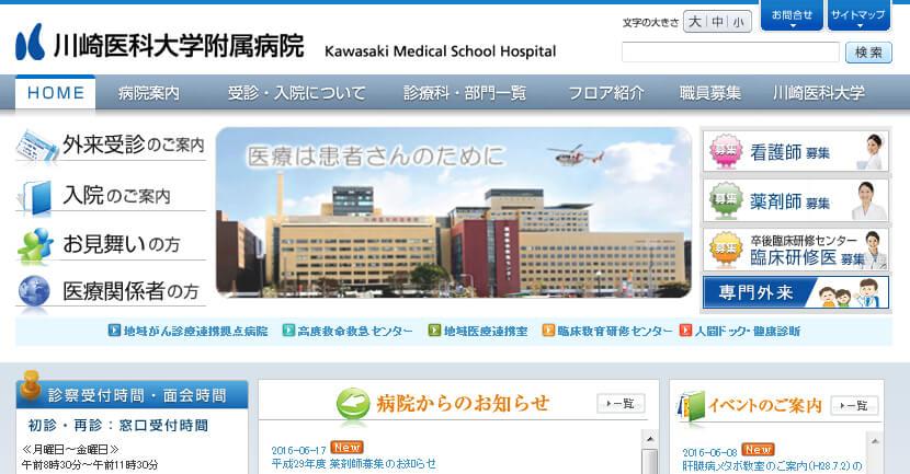 川崎医科大学附属病院