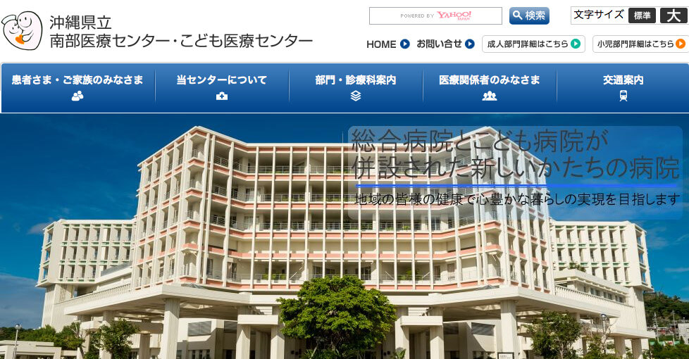 沖縄県立南部医療センター・こども医療センター