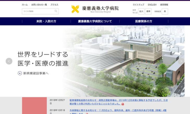 慶應義塾大学病院 福澤諭吉