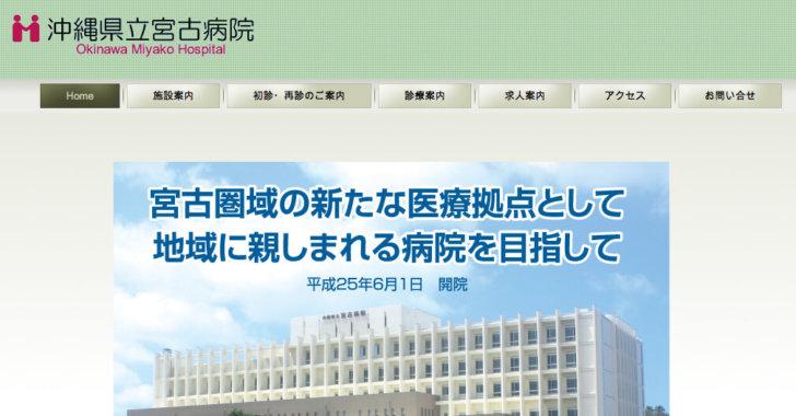沖縄県立宮古病院