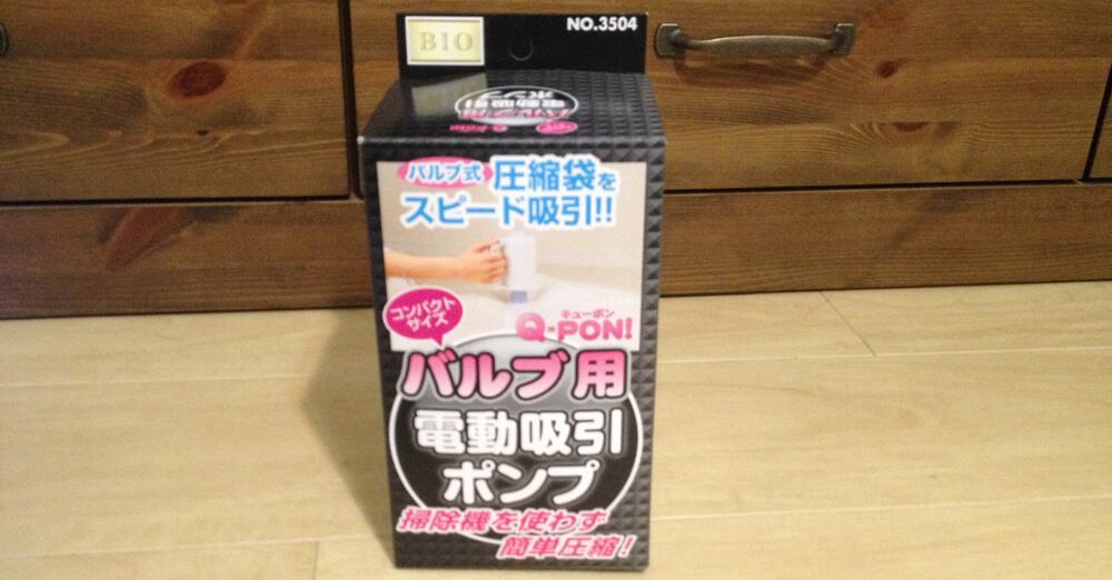 【掃除機不要】布団圧縮袋にはQ-PONバルブ用電動吸引ポンプがおすすめ!