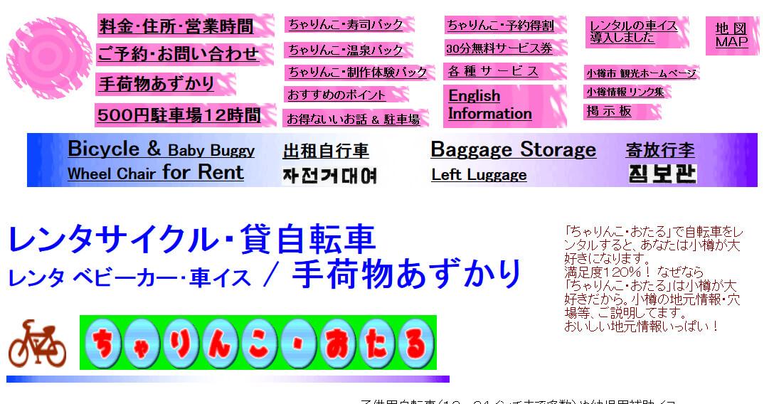 ちゃりんこ・おたる HP トップページ