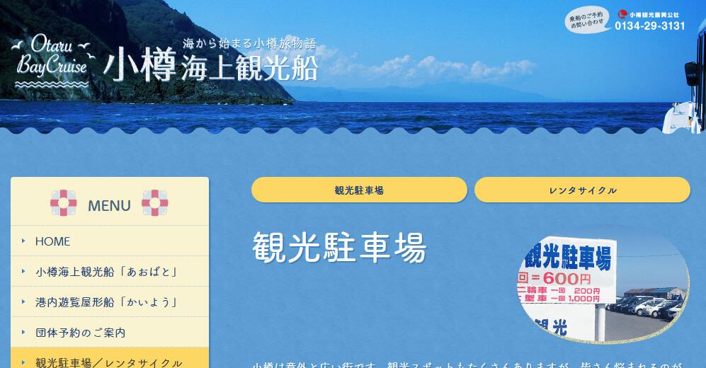 観光駐車場/レンタサイクル 小樽海上観光船