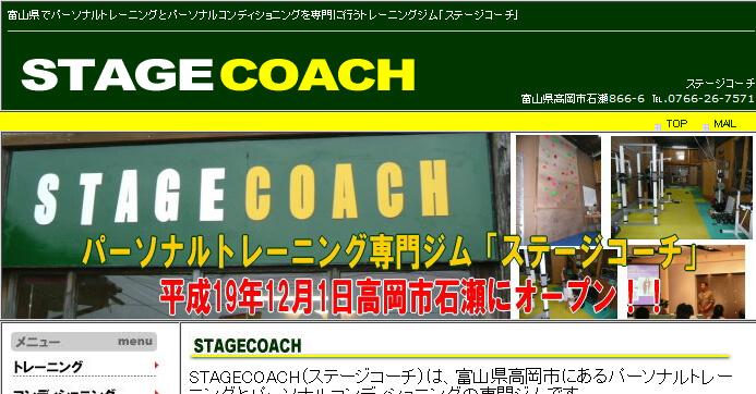 STAGECOACH(ステージコーチ)