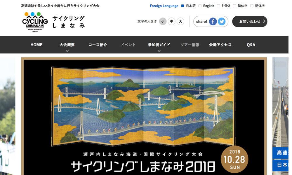 瀬戸内しまなみ海道・国際サイクリング大会「サイクリングしまなみ2018」