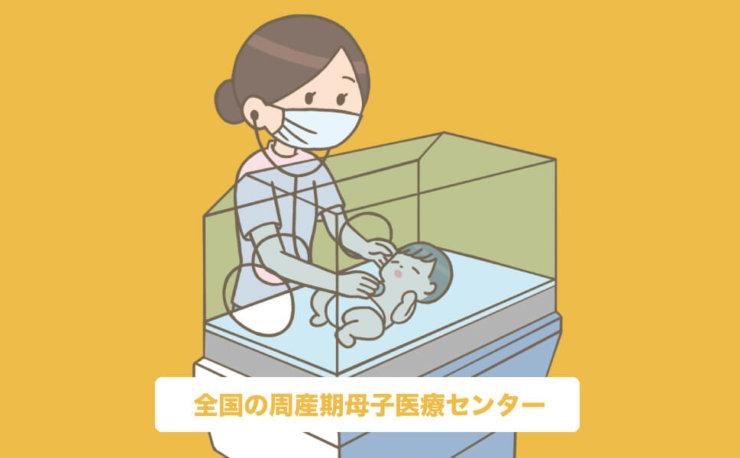 全国の総合・地域周産期母子医療センター(MFICU・NICU)